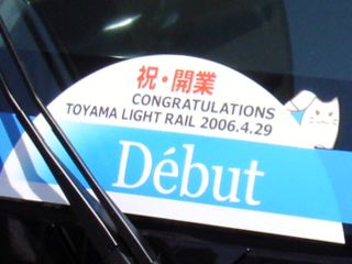 Tram0197