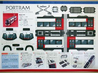 Tram1919